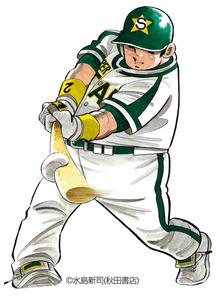 ドカベン、野球漫画、完結