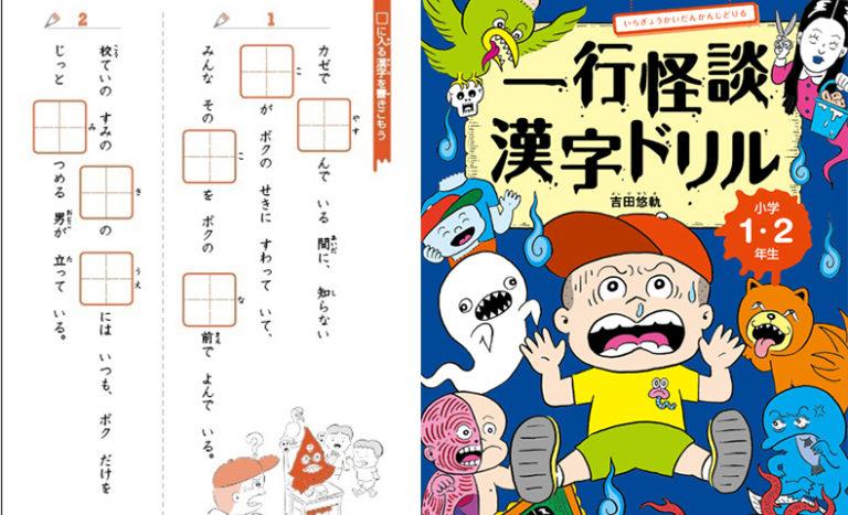一行怪談感じドリル、小学1・2年生、吉田悠軌、オカルト研究家