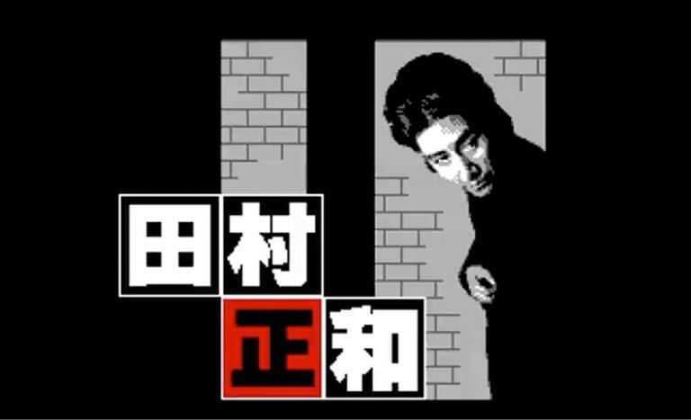 古畑任三郎,オープニング,ファミコン,ポートピア連続殺人事件